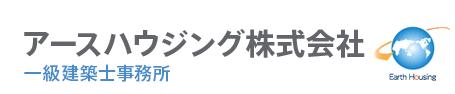 【アースハウジング】口コミ評判・特徴・坪単価格 2021年