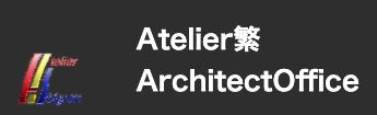 【アトリエ繁建築設計事務所】口コミ評判・特徴・坪単価格 2021年