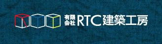 【RTC建築工房】口コミ評判・特徴・坪単価格|2021年