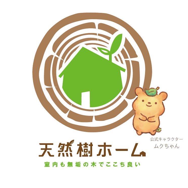 【天然樹ホーム】口コミ評判・特徴・坪単価格|2021年