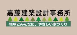 【嘉藤建築設計事務所】口コミ評判・特徴・坪単価格|2021年