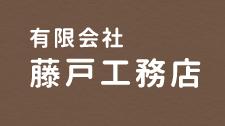 【藤戸工務店】口コミ評判・特徴・坪単価格|2021年