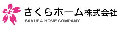 【さくらホーム】口コミ評判・特徴・坪単価格|2021年