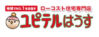 【ユピテルはうす】口コミ評判・特徴・坪単価格|2021年