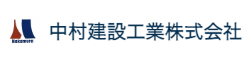 【中村建設工業株式会社】口コミ評判・特徴・坪単価格|2021年