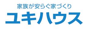 【ユキハウス】口コミ評判・特徴・坪単価格|2021年