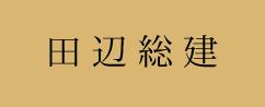 【田辺総建】口コミ評判・特徴・坪単価格|2021年