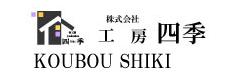 【工房四季】口コミ評判・特徴・坪単価格|2021年